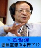 國民黨跪毛主席了!?  -◎ 金恆煒 -台灣e新聞
