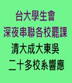 台大學生會深夜串聯各校罷課 清大成大東吳二十多校系響應 - 台灣e新聞