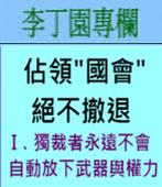 佔領國會, 絕不撤退  I、獨裁者永遠不會自動放下武器與權力 -◎ 李丁園- 台灣e新聞