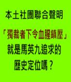 本土社團:獨裁者下令血腥鎮壓 是馬歷史定位嗎?- 台灣e新聞