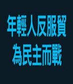 「年輕人反服貿 為民主而戰」時代︰馬血腥鎮壓 讓人想起228 - 台灣e新聞