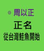 周以正:正名從台灣鮭魚開始 -台灣e新聞
