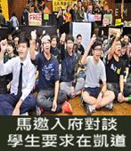 馬邀入府對談 學生要求在凱道 - 台灣e新聞