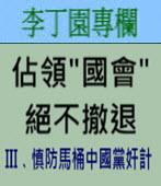 """佔領""""國會"""",絕不撤退  III、慎防馬桶中國黨奸計- 台灣e新聞"""