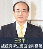 王金平:總統與學生會面後再協商 - 台灣e新聞
