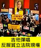 吉他彈唱<反服貿立法院現場> - 台灣e新聞