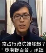 攻占行政院誰發起?「沙漠野百合」承認策畫發起- 台灣e新聞
