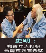 史明:有青年人打拚 台灣前途有希望- 台灣e新聞