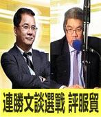 連勝文談所欲談 打選戰 評服貿- 台灣e新聞