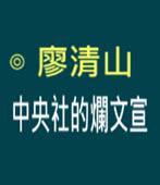 中央社的爛文宣- ◎廖清山 - 台灣e新聞
