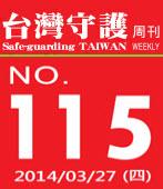 第115期台灣守護周刊|台灣e新聞-台灣e新聞