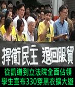 從凱道到立法院全面佔領 學生宣布330穿黑衣擴大遊行- 台灣e新聞
