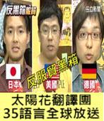 讓台灣學運被看見!太陽花翻譯團35語言全球放送- 台灣e新聞