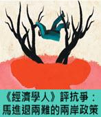 《經濟學人》評抗爭:馬進退兩難的兩岸政策 - 台灣e新聞