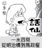 「話仙」專欄:一水四見──從明治橋到馬政權 - ◎李堅-台灣e新聞