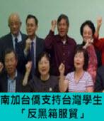 南加台僑支持台灣學生「反黑箱服貿」 -台灣e新聞