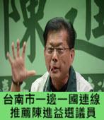 台南市一邊一國連線推薦陳進益選議員 -台灣e新聞