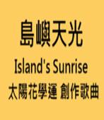 島嶼天光  Island's Sunrise 太陽花學運 創作歌曲  - 台灣e新聞