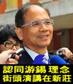 20140330認同游錫?理念 街頭演講在新莊 -台灣e新聞