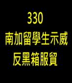 330南加留學生示威 反黑箱服貿-台灣e新聞