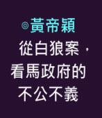 從白狼案,看馬政府的不公不義 -◎黃帝穎  -台灣e新聞