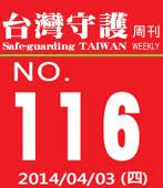 第116期台灣守護周刊|台灣e新聞