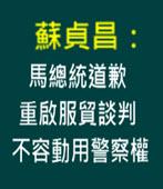 蘇貞昌:馬總統道歉、重啟服貿談判、不容動用警察權-台灣e新聞