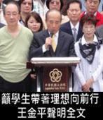 籲學生帶著理想向前行!王金平聲明全文- 台灣e新聞