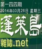 第144期《蓬萊島雜誌 .net 雙週報》電子報-台灣e新聞