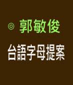 台語字母提案 -◎ 郭敏俊 -台灣e新聞