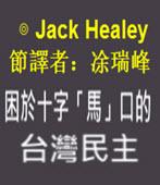 困於十字「馬」口的台灣民主 - 作者傑克希利-節譯者:?瑞峰- 台灣e新聞