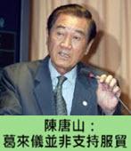 陳唐山:葛來儀並非支持服貿 - 台灣e新聞