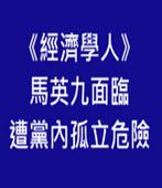 《經濟學人》:馬英九面臨遭黨內孤立危險 - 台灣e新聞