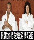MU Study:臉書推特破壞愛情婚姻-台灣e新聞
