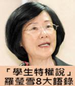 學生是特權 法務部長羅瑩雪8大語錄 - 台灣e新聞