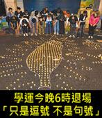 學運今晚6時退場「只是逗號 不是句號」 - 台灣e新聞
