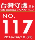 第117期台灣守護周刊|台灣e新聞