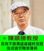 政府不該再縱容超時加班造成過勞職業傷病 -◎陳順勝-台灣e新聞