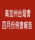 南加州台灣會四月份例會報告 - 台灣e新聞