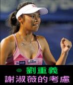 劉重義:謝淑薇的考慮 -台灣e新聞