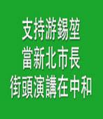 支持游錫?當新北市長 街頭演講在中和-台灣e新聞