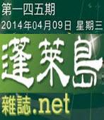 第145期《蓬萊島雜誌 .net 雙週報》電子報-台灣e新聞