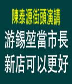 游錫?當市長,新店可以更好-陳泰源街頭演講-台灣e新聞