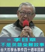 不是英雄受難故事 ──台大哲學系事件四十週年回顧-◎李日章教授-台灣e新聞