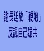 《太平洋時報》社論:謝長廷放「鞭炮」反諷自己媚共 -台灣e新聞