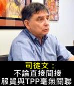 司徒文:不論直接間接 服貿與TPP毫無關聯-台灣e新聞