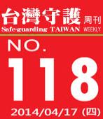 第118期台灣守護周刊-台灣e新聞