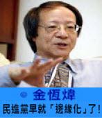 民進黨早就「邊緣化」了!-◎金恆煒-台灣e新聞