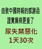 由致中國時報的感謝函 證實扁病更重了 ,尿失禁惡化 1天30次-台灣e新聞