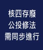 [自由時報社論] 核四存廢與公投修法需同步進行-台灣e新聞